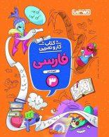 فارسی سوم ابتدایی کار و تمرین نشر منتشران