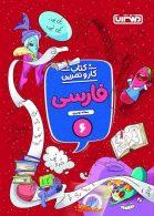 کار و تمرین فارسی ششم ابتدایی منتشران