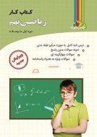 کتاب کار ریاضی نهم نشر چهارخونه