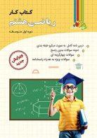 کتاب کار ریاضی هشتم نشر چهارخونه