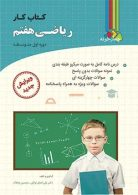 کتاب کار ریاضی هفتم نشر چهارخونه