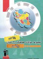 31 استان نهم ریاضی نشر قلم چی