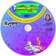dvd دی وی دی ریاضی هشتم پریناز محسن خواه ونوس
