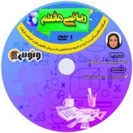 dvd دی وی دی ریاضی هفتم پریناز محسن خواه ونوس