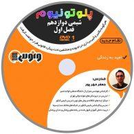 dvd دی وی دی شیمی دوازدهم فصل اول جعفر مهرپور ونوس