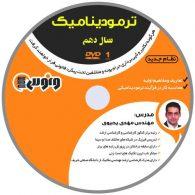 dvd دی وی دی فیزیک ترمودینامیک دهم مهدی یحیوی ونوس