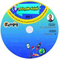 dvd دی وی دی فیزیک علوم نهم دانیال شیرکوند ونوس