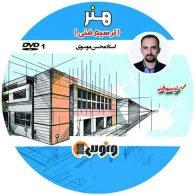 dvd دی وی دی هنر (ترسیم فنی) محسن موسوی ونوس