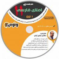 dvd دی وی دی هنر تست زنی املای فارسی یازدهم علی آبان ونوس