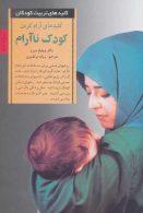 کلیدهای تربیت کودکان (آرام کردن کودکان ناآرام) نشر صابرین