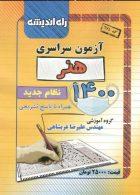 دفترچه کنکور سراسری رشته هنر 1400 راه اندیشه