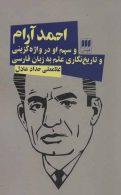 احمد آرام و سهم او در واژه گزینی و تاریخ نگاری علم به زبان فارسی نشر هرمس