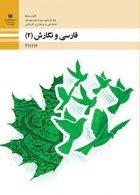 درسی فارسی و نگارش (2) یازدهم فنی حرفه ای و کاردانش