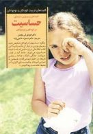 کلیدهای تربیت کودکان و نوجوانان (کلیدهای رویارویی با بیماری حساسیت در کودکان و نوجوانان) نشر صابرین