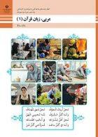 درسی عربی زبان قرآن 1 دهم فنی حرفه ای و کاردانش