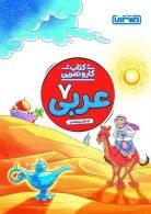 کار و تمرین عربی هفتم منتشران
