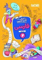 کار و تمرین فارسی دوم ابتدایی منتشران