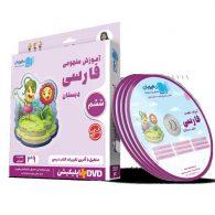 DVD دی وی دی آموزش مفهومی فارسی ششم رهپویان دانش و اندیشه