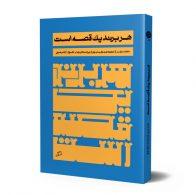 هر برند یک قصه است نشر آریاناقلم