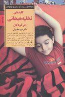 کلیدهای تربیت کودکان و نوجوانان (کلیدهای تخلیه هیجانی در کودکان) نشر صابرین