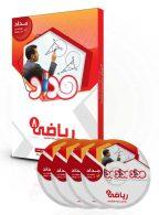 DVD دی وی دی نرم افزار آموزشی ریاضی هشتم نشر مداد