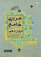 عربی جامع دوازدهم ترابی مبتکران