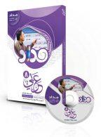 DVD دی وی دی نرم افزار عربی هشتم نشر مداد