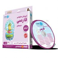 DVD دی وی دی آموزش مفهومی فارسی دوم ابتدایی رهپویان دانش و اندیشه