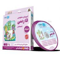 DVD دی وی دی آموزش مفهومی فارسی سوم ابتدایی رهپویان دانش و اندیشه