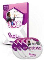 DVD دی وی دی نرم افزار آموزشی ریاضی هفتم نشر مداد