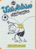 ورزشکار زورکی 1 (ستاره ی فوتبال) نشر پرتقال