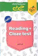 reading & cloze test جیبی خیلی سبز