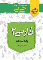 فارسی یازدهم جیبی خیلی سبز