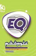علوم ششم سری EQ