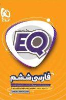 فارسی ششم سری EQ