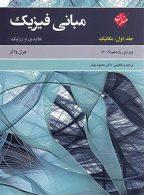 مبانی فیزیک هالیدی جلد اول نشر مبتکران