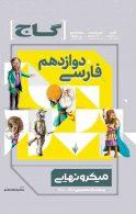 فارسی دوازدهم سری میکرونهایی گاج